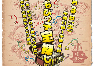 11/3(土) 元町ちびっ子宝探しスタンプラリー開催!