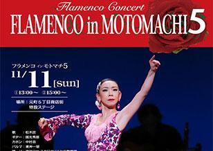 11/11(日) 5丁目 フラメンコ イン モトマチ5 コンサート開催