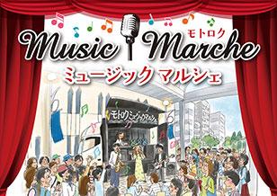 11/23(金・祝) 6丁目 モトロク ミュージック マルシェ開催
