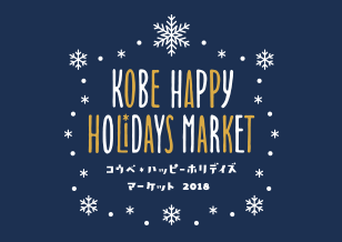 12/8(土)より KOBE HAPPY HOLIDAYS MARKET 2018開催!