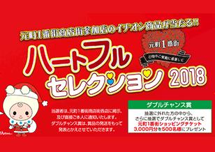 12/13(木)まで 1番街ハートフルセレクション2018開催!