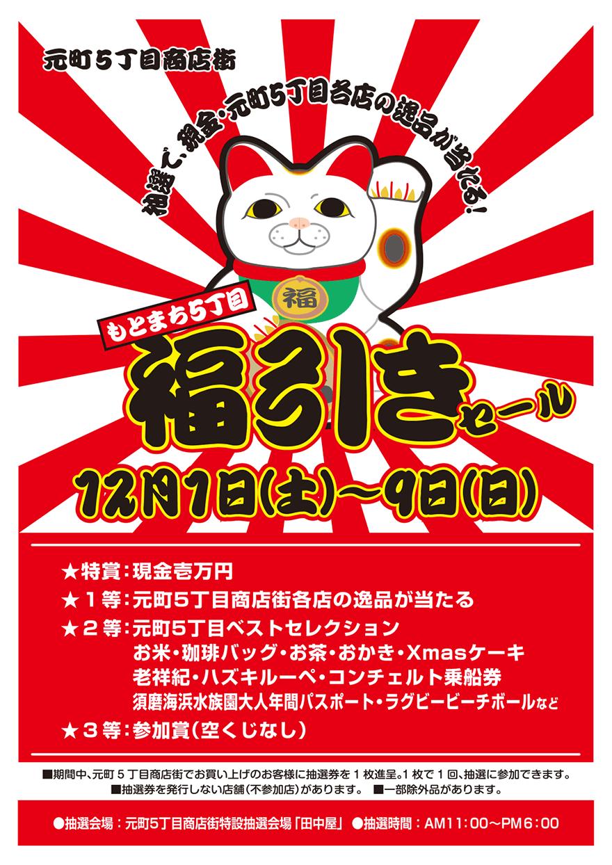 fukubiki2018.png