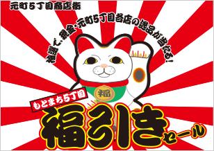 12/1(土)〜9(日) もとまち5丁目福引きセール 開催!