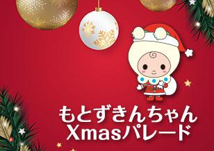 12/23(日)・24(月・祝) もとずきんちゃんXmasパレードで、お菓子のプレゼント!