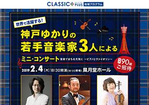 世界で活躍する!神戸ゆかりの若手音楽家3人によるミニコンサートへ「ペア90組」ご招待!1/18締切