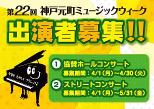 神戸元町ミュージックウィーク2019 出演者募集!