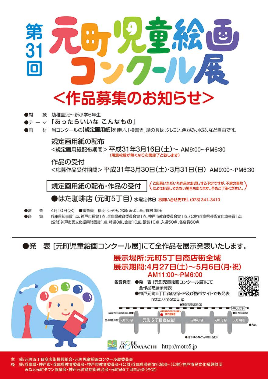 絵画 コンクール 小学生 募集 2019
