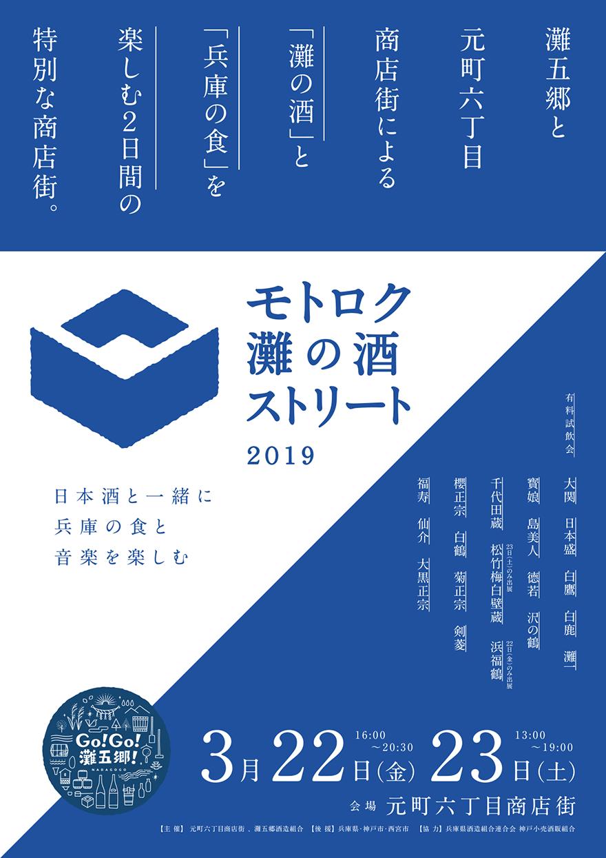 2019_sake01.png