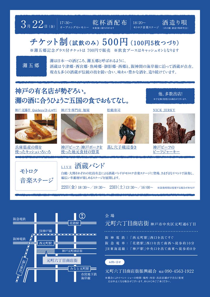 2019_sake02.png