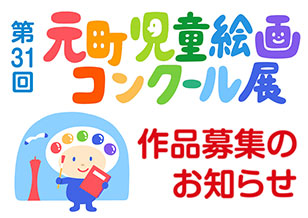 5丁目 第31回 元町児童絵画コンクール展 作品募集のお知らせ 3/30より