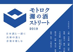 3/22(金)・23(土) 6丁目 モトロク灘の酒ストリート2019 開催!