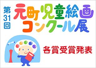 5丁目 第31回 元町児童絵画コンクール展 各賞受賞発表 4/27(土)より