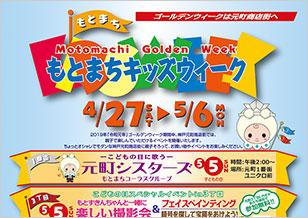 4/27(土)〜5/6(月) ゴールデンウィークは元町商店街へ「もとまちキッズウィーク」開催!
