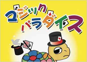 5/5(日) 5丁目 おもしろ手品を見に行こう! マジックパラダイス開催!