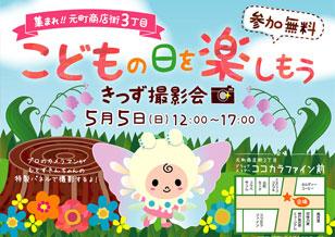 5/5(日) 3丁目 こどもの日を楽しもう きっず撮影会開催!
