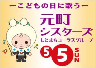 5/5(日) 1番街 〜こどもの日に歌う〜元町シスターズ開催!