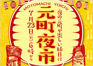 元町夜市2019 7月23日(火)18:00より開催!