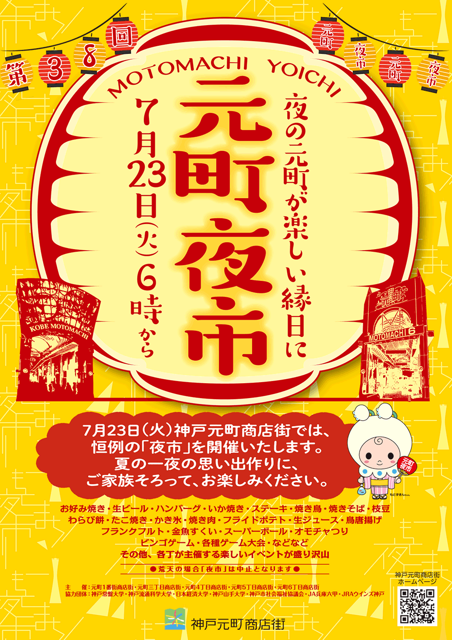yoichi2019-1.png