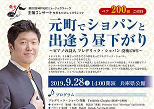 9/28(土) 元町でショパンと出逢う昼下がり コンサート開催