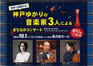 10/1(火) 世界で活躍する!神戸ゆかりの音楽家3人によるまちなかコンサート開催