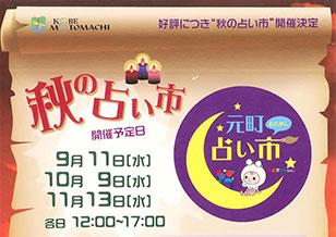 10/9(水) 1番街 秋の占い市 開催!