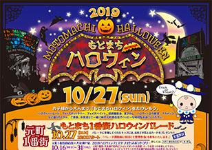 10/16(水)〜11/3(日) ハロウィンは神戸元町商店街 各エリアのイベントで盛り上がろう!