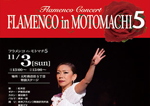 11/3(日) 5丁目 フラメンコ イン モトマチ5 コンサート開催