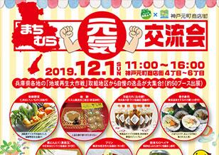 12/1(日) 兵庫のまちむら元気交流会 開催!