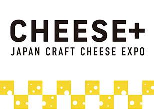 11/30(土)・12/1(日) 3丁目 全国のチーズ生産者が神戸元町に大集合 JAPAN CRAFT CHEESE EXPO 開催!