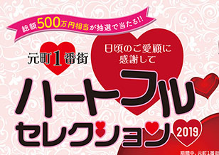 12/12(木)まで 1番街 総額500万円相当が抽選で当たる ハートフルセレクション2019開催!