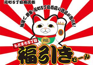 12/7(土)〜15(日)  5丁目 抽選で現金が当たる、福引きセール 開催!