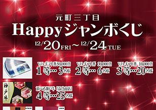 12/20(金)〜24(火) 3丁目 抽選でVJAギフト券5万円が当たる、Happyジャンボくじ 開催!