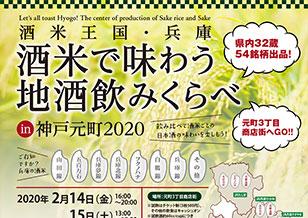 2/14(金) 3丁目 酒米で味わう地酒飲みくらべ in 神戸元町2020