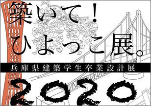 2/29(土)・3/1(日) 5丁目 兵庫県の建築学生による「築いてひよっこ展。」が商店街にて開催!