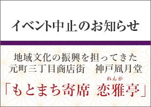 3丁目 もとまち寄席 恋雅亭 2020年3月公演 中止のお知らせ