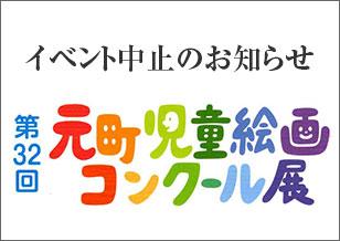 5丁目 元町児童絵画コンクール展(2020年) 中止のお知らせ