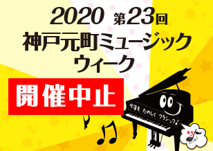 2020 第23回神戸元町ミュージックウィーク 開催中止のお知らせ