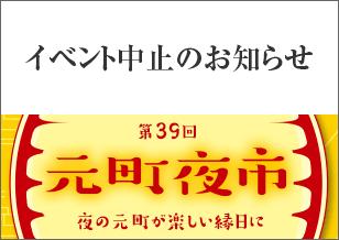 2020年 元町夜市(第39回) 開催中止のお知らせ