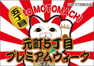 10/24(土)〜11/1(日) 5丁目 抽選で現金壱万円が当たる、福引きセール 開催!