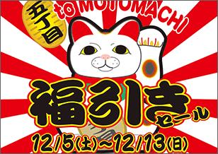 12/5(土)〜12/13(日) 5丁目 抽選で神戸牛食べくらべセット!が当たる、福引きセール 開催!