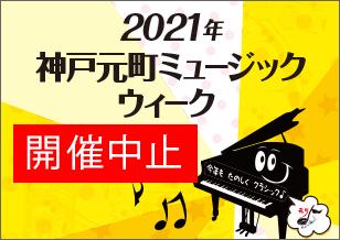 2021年 神戸元町ミュージックウィーク 開催中止のお知らせ
