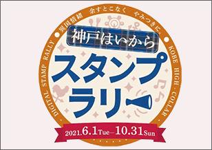 6/1(火)より、神戸はいからスタンプラリー開催!