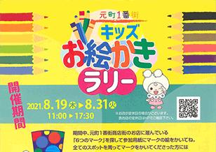 8/19(木)より「元町1番街キッズお絵かきラリー」開催!