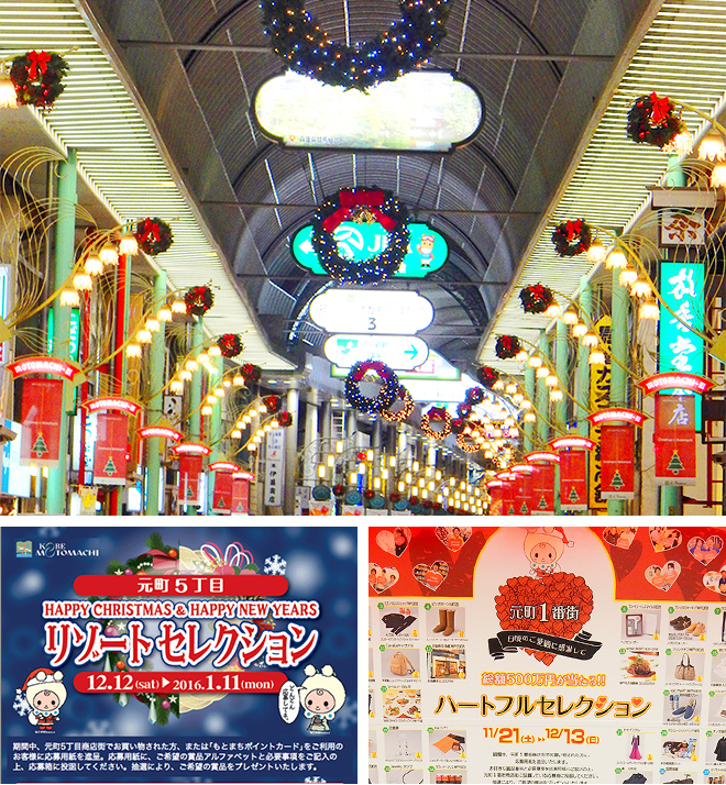 Christmas in MOTOMACHI