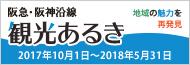 bnr_kankou190.jpg