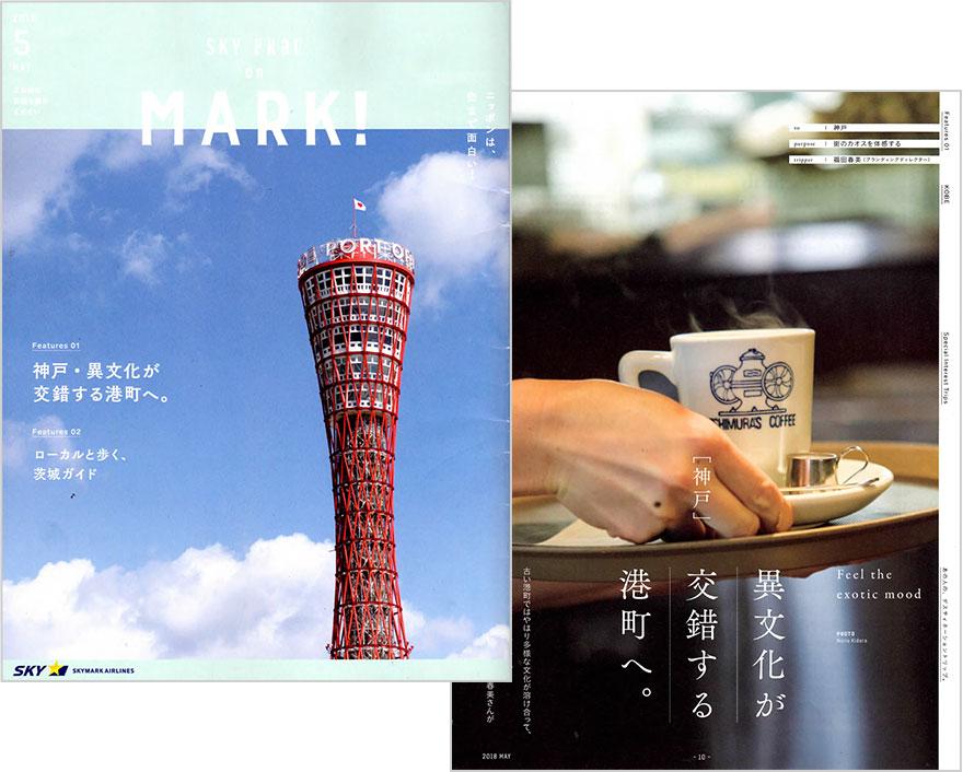 skymark.jpg