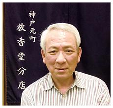5丁目「放香堂分店」店主 岡田 弘さん