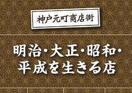 1月 神戸元町商店街「明治・大正・昭和・平成を生きる店」