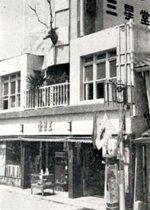 第35話 元町喫茶店史―「三星堂ソーダファウンテン」