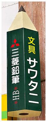 1番街「文具 サワタニ」